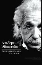 Эйнштейн А. - Как изменить мир к лучшему' обложка книги