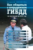 Финкель А.Е. - Как общаться с сотрудником ГИБДД (по состоянию на 2013 год)' обложка книги