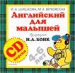 Компакт-диск (CD-аудио). Англ. для малышей