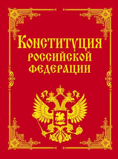 Конституция РФ и основные федеральные конституционные законы - фото 1