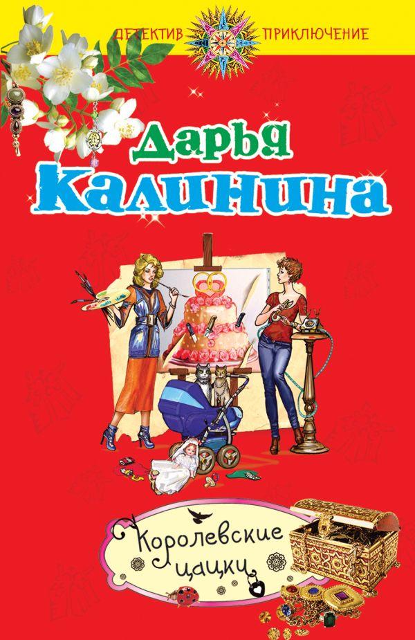 Королевские цацки Калинина Д.А.