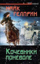 Гелприн М. - Кочевники поневоле' обложка книги