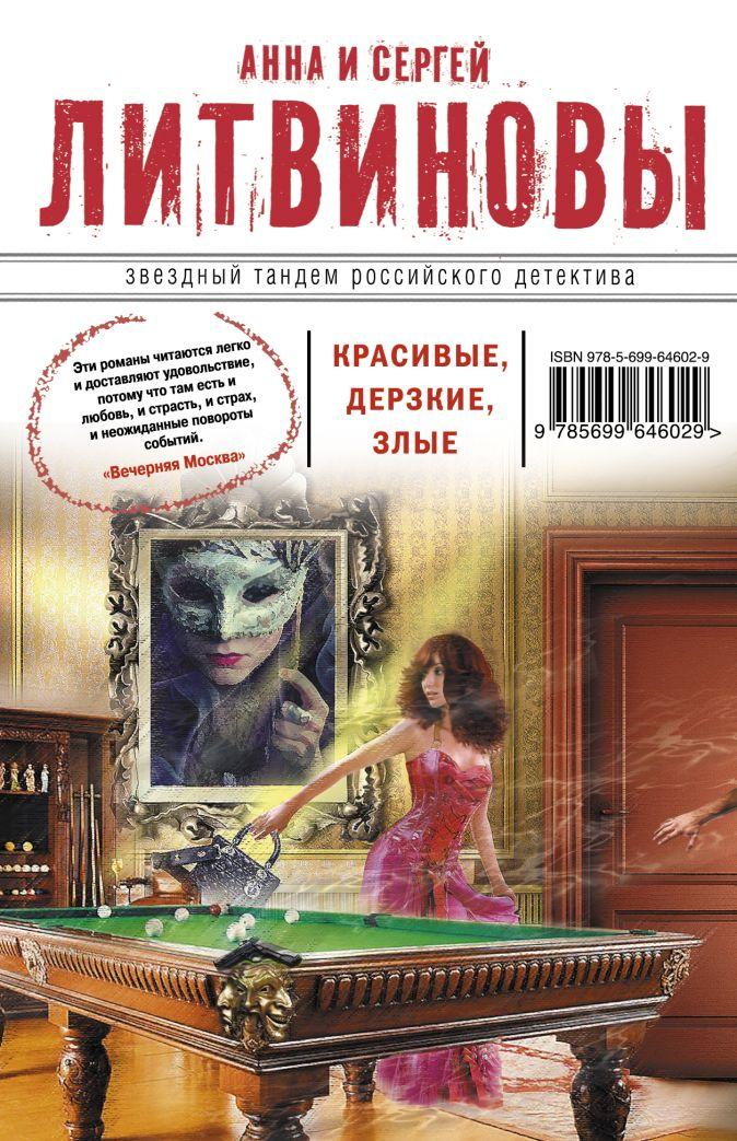 Литвинова А.В., Литвинов С.В. - Красивые, дерзкие, злые обложка книги