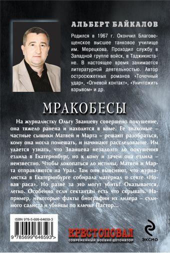 Крестоповал. Мракобесы Байкалов А.