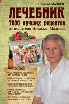 Мазнев Н.И. - Лечебник. 7000 лучших рецептов от целителя Николая Мазнева' обложка книги