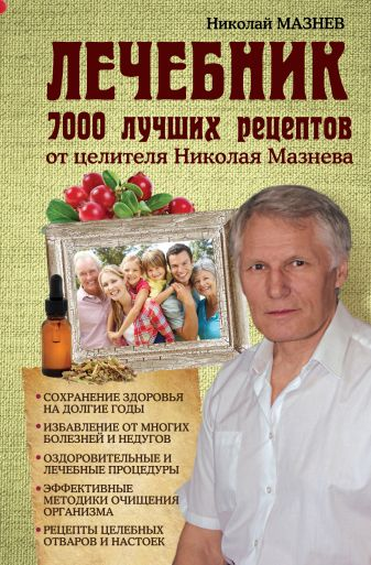 Мазнев Н.И. - Лечебник. 7000 лучших рецептов от целителя Николая Мазнева обложка книги