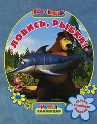 Ловись, рыбка!Маша и Медведь. Мультколлекция.