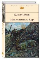 Гранин Д.А. - Мой лейтенант. Зубр' обложка книги