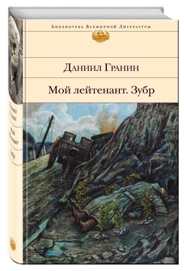 цена на Гранин Даниил Александрович Мой лейтенант. Зубр