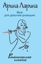Ларина А. - Муж для девочки-ромашки' обложка книги