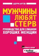 Аргов Ш. - Мужчины любят стерв. Руководство для слишком хороших женщин' обложка книги