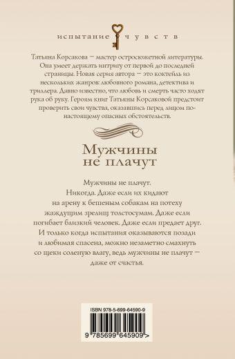 Мужчины не плачут Корсакова Т.