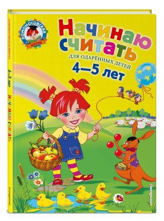 Е. А. Пьянкова, Н. В. Володина - Начинаю считать. Для детей 4-5 лет обложка книги