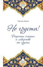 'Аид аль-Карни - Не грусти! Рецепты счастья и лекарство от грусти (оф.2)' обложка книги