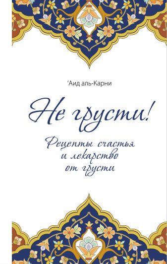 'Аид аль-Карни - Не грусти! Рецепты счастья и лекарство от грусти (оф.2) обложка книги