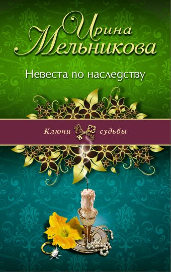Невеста по наследству Мельникова И.А.