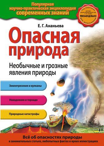 Опасная природа. Необычные и грозные явления природы Ананьева Е.Г.