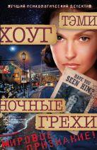 Хоуг Т. - Ночные грехи' обложка книги