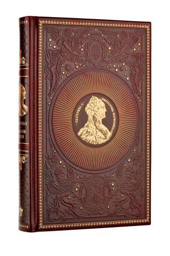 Екатерина II - О величии России. Из «Особой тетради» великой императрицы обложка книги