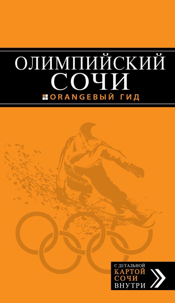 Олимпийский Сочи (+ карты олимпийских объектов и расписание соревнований) Фокин Д.Н.