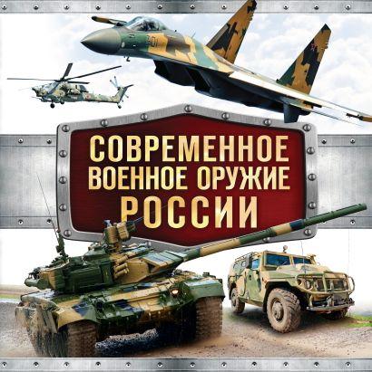 Современное военное оружие России - фото 1