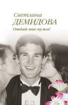 Демидова С. - Отдай мне мужа!' обложка книги