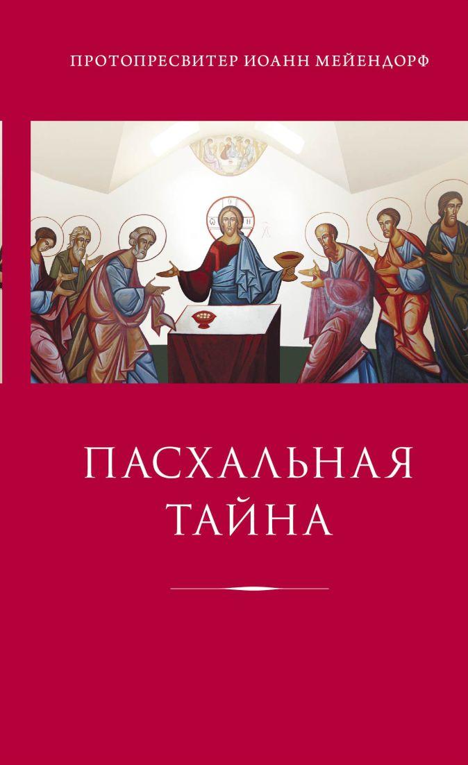 Мейендорф И., протопр. - Пасхальная тайна: Статьи по богословию обложка книги