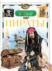 Пираты. Детская энциклопедия РОСМЭН