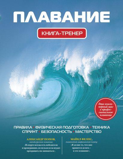 Плавание.Книга-тренер: 2-е изд., испр. и доп. - фото 1