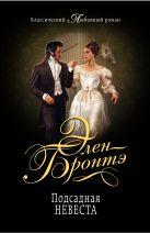 Бронтэ Э. - Подсадная невеста' обложка книги