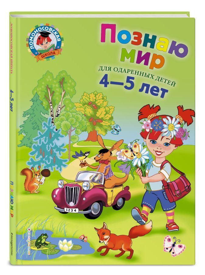 В. А. Егупова - Познаю мир: для детей 4-5 лет обложка книги