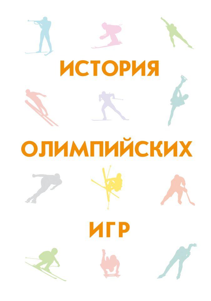 Гик Е.Я. - История олимпийских игр обложка книги
