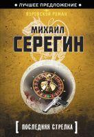 Серегин М.Г. - Последняя стрелка' обложка книги