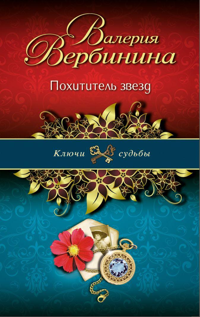 Валерия Вербинина - Похититель звезд обложка книги