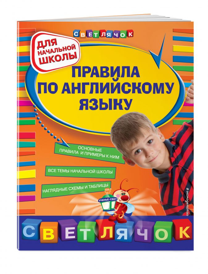 Н. Л. Вакуленко - Правила по английскому языку : для начальной школы обложка книги