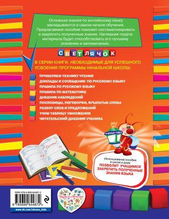 Правила по английскому языку : для начальной школы Н. Л. Вакуленко