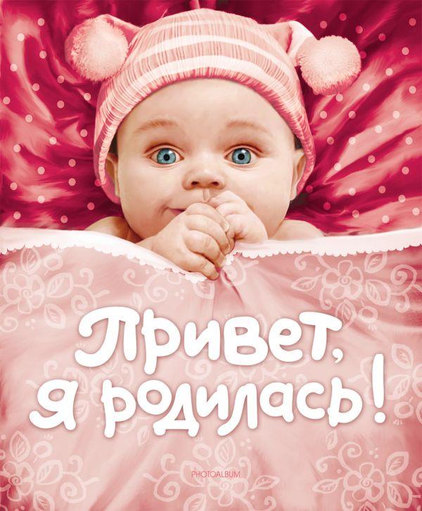 Фото - Привет, я родилась! (новая) привет я родилась новая