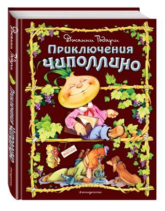 Приключения Чиполлино (ил. С. Самсоненко) Джанни Родари