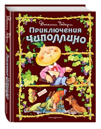 Приключения Чиполлино (ил. С. Самсоненко) Родари Дж.