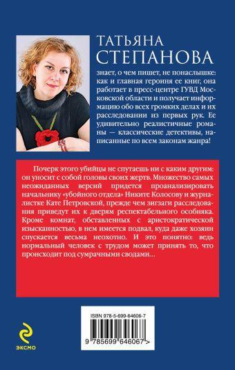 Прощание с кошмаром Степанова Т.Ю.