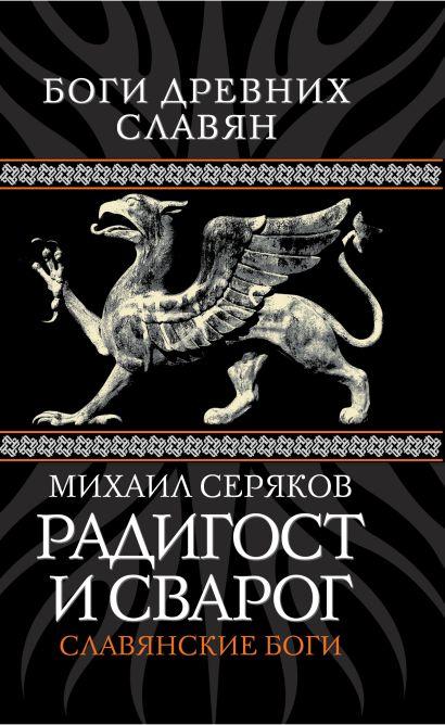 Радигост и Сварог. Славянские боги - фото 1