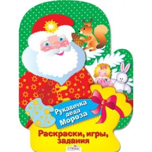 Терентьева Рукавичка Деда Мороза. Раскраски, игры, задания