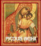 Кондаков Н.П. - Русская икона [книга в футляре]' обложка книги