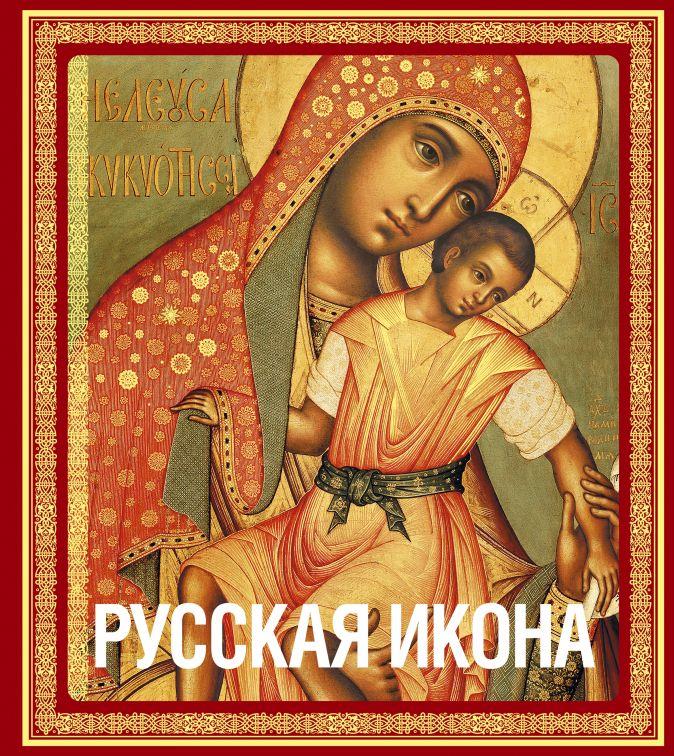 Никодим Павлович Кондаков - Русская икона [книга в футляре] обложка книги