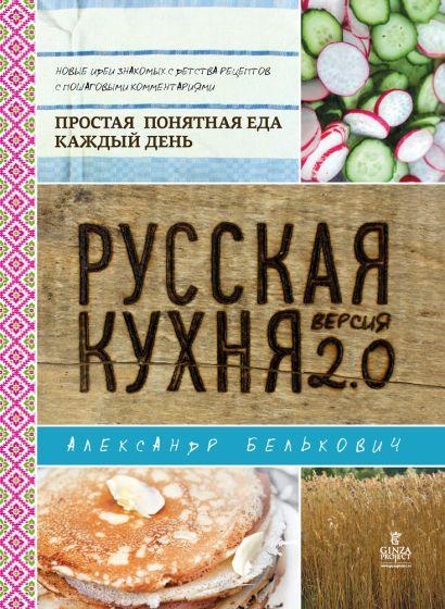 Русская кухня. Версия 2.0 - фото 1