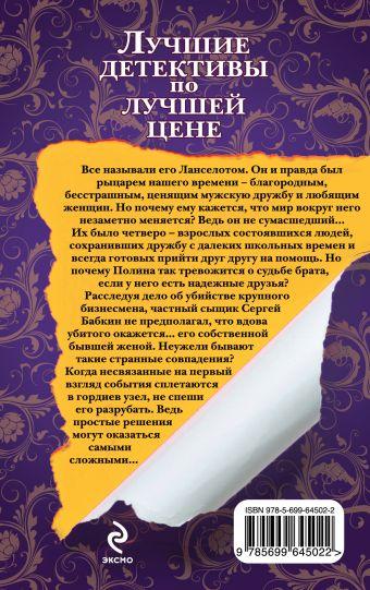 Рыцарь нашего времени Михалкова Е.