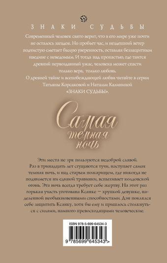 Самая темная ночь Корсакова Т.