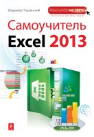 Пташинский В.С. - Самоучитель Excel 2013' обложка книги