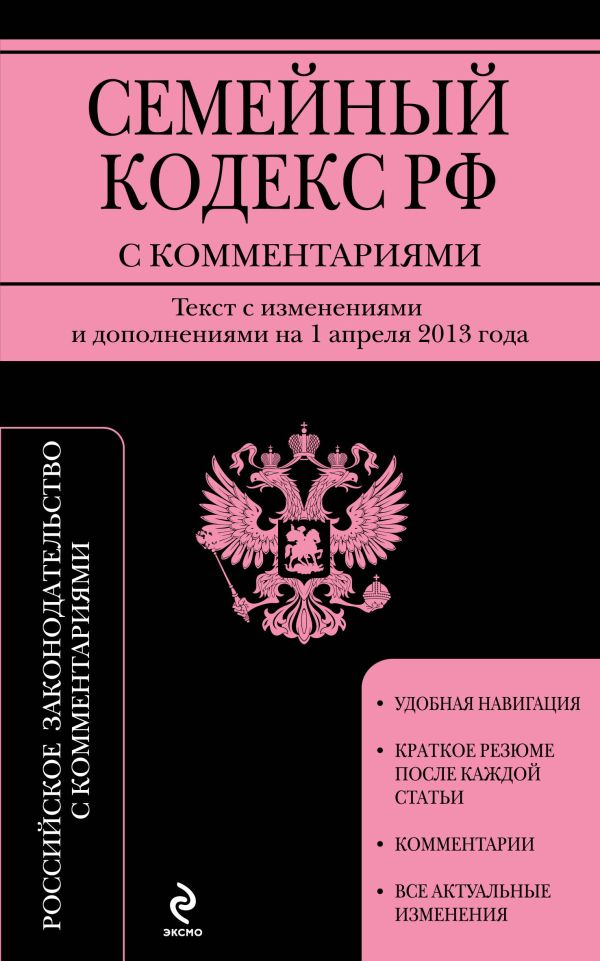 Семейный кодекс Российской Федерации с комментариями : текст с изм. и доп. на 1 апреля 2013 г.