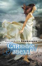 Анджелини Д. - Слияние звезд' обложка книги